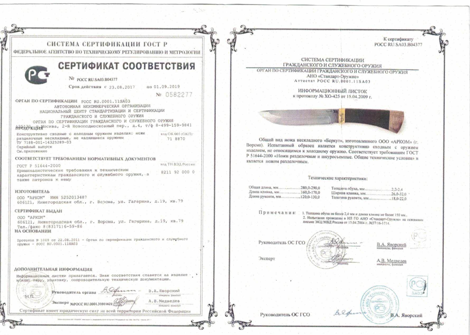 Нож Беркут, дамасская сталь