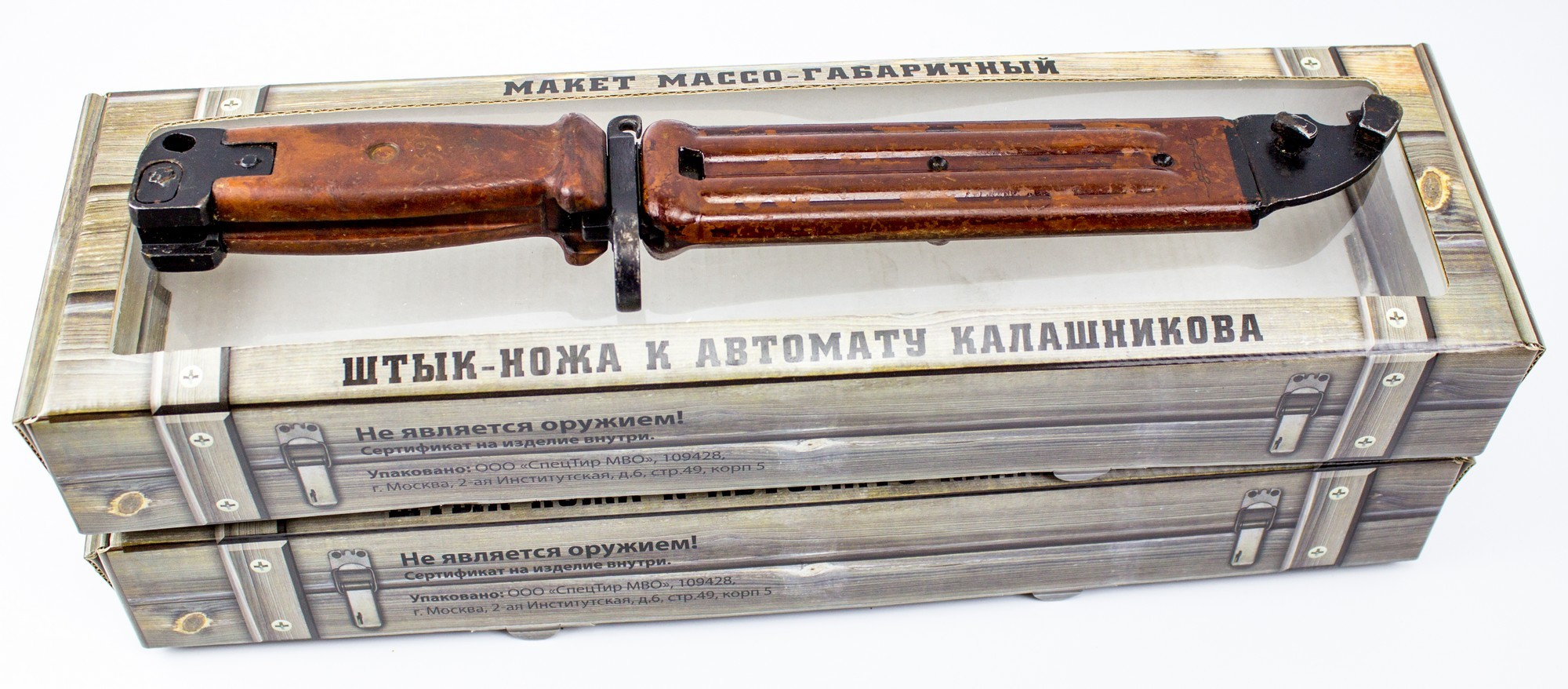 """Штык нож к автомату Калашникова АК-74 Люкс, в подарочной упаковке от Магазин ножей """"Ножиков"""""""