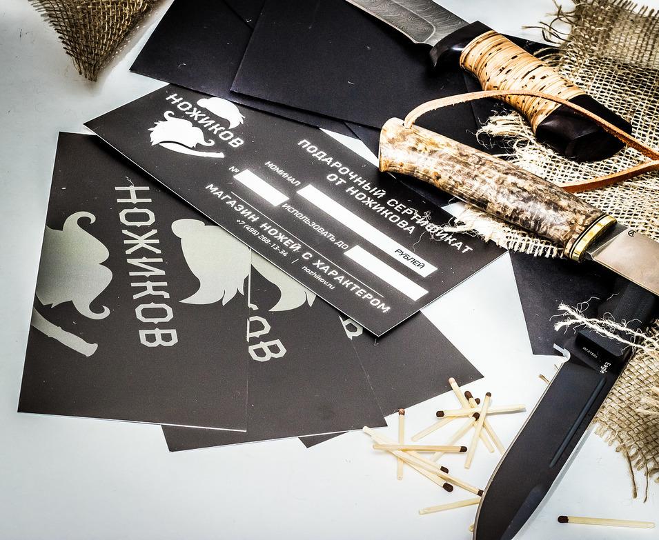 """Подарочный сертификат на 10000 р от Магазин ножей """"Ножиков"""""""