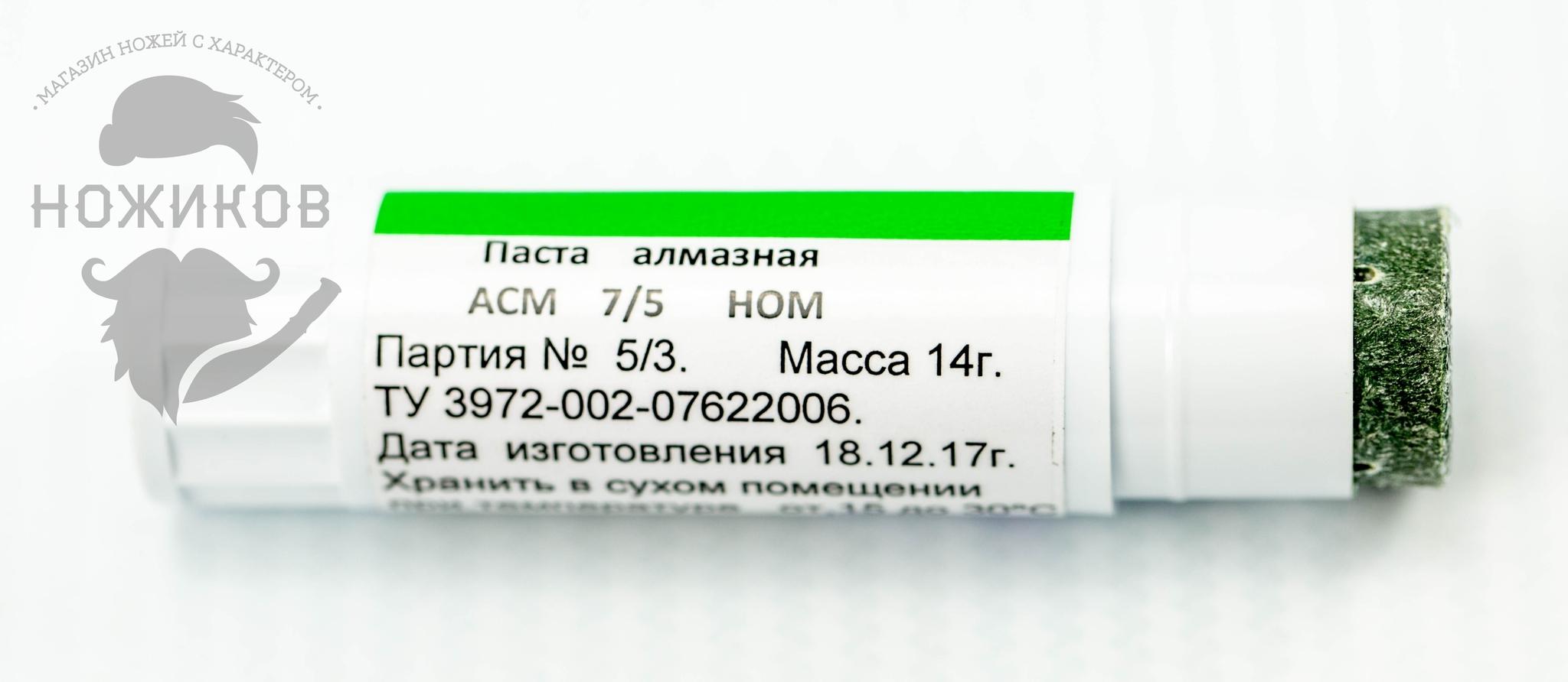Фото 3 - Алмазная паста HOM ACM 7/5, 14 гр. от Веневский  завод алмазных инструментов