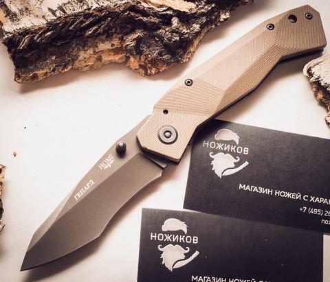 Складной нож Гепард - Nozhikov.ru