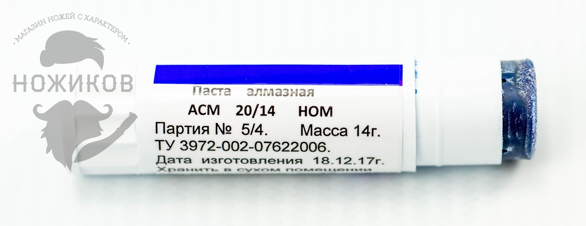 Фото 3 - Алмазная паста HOM ACM 20/14, 14 гр. от Веневский  завод алмазных инструментов