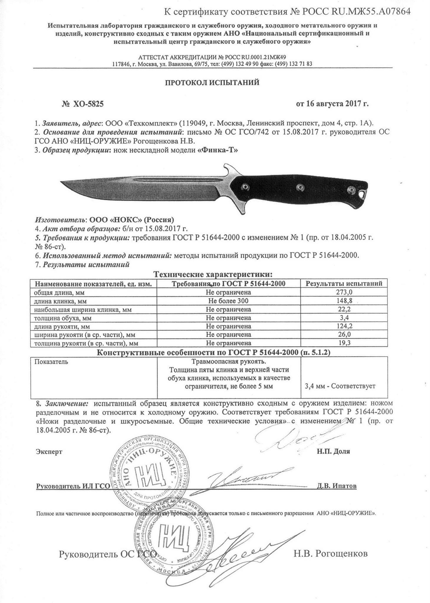 Фото 3 - Нож Финка Т от НОКС