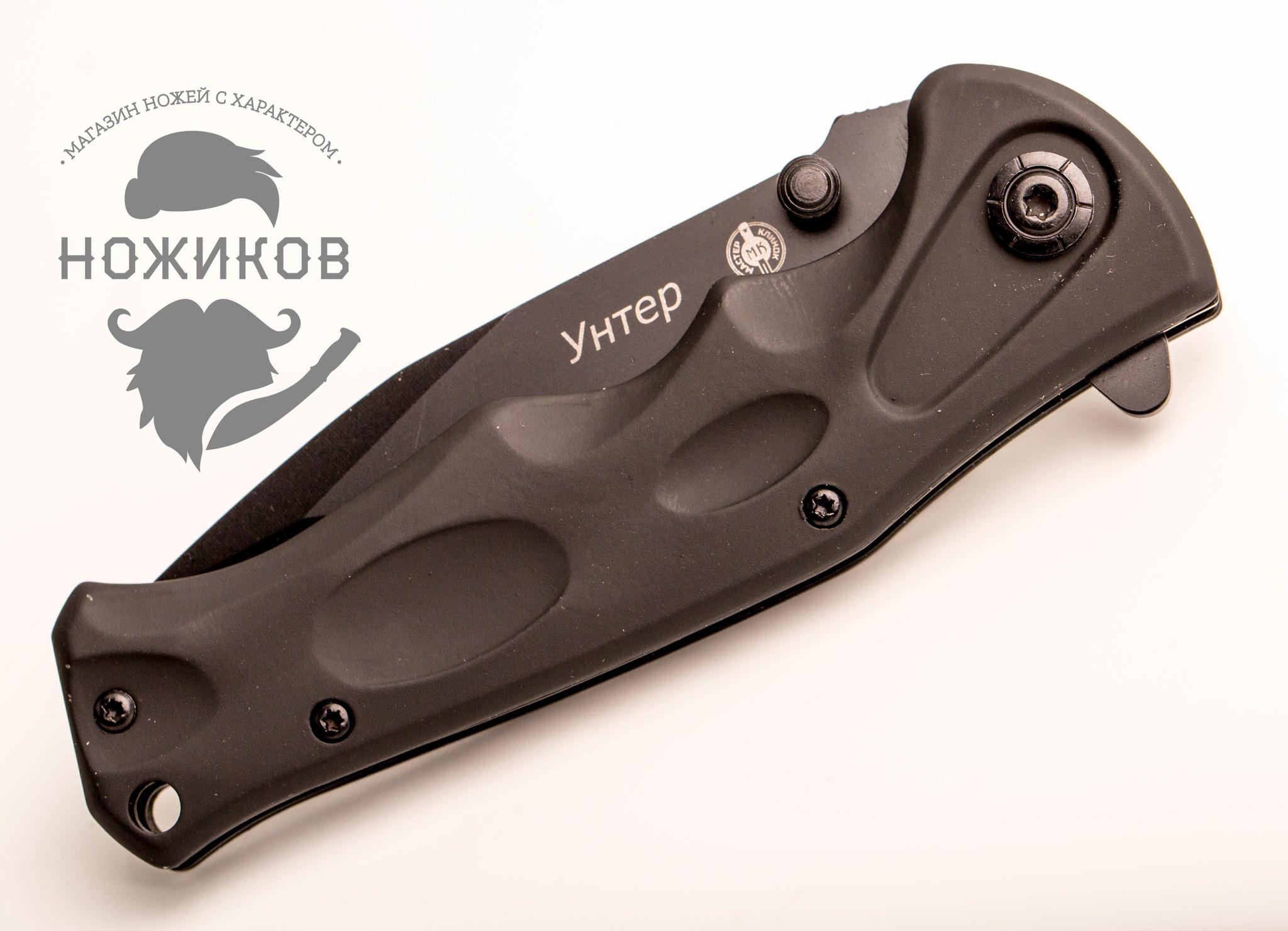 Фото 6 - Нож складной Унтер от Viking Nordway