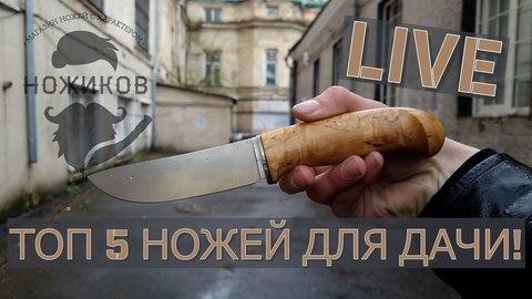 Какой нож лучше взять на дачу??? || ТОП 5 ДАЧНЫХ (и не только) НОЖЕЙ !!