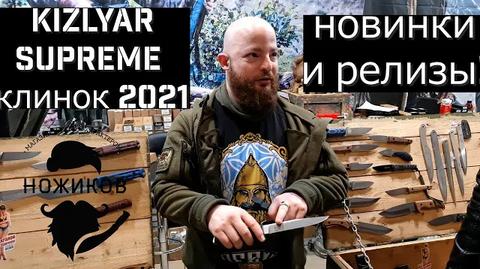 Виктор Агре о новинках Kizlyar Supreme! || Выставка Клинок 2021!
