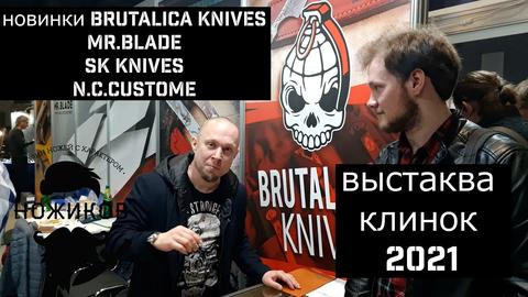 Алексей Пономарев о новинках Brutalica Knives, Mr.Blade и других брендов! || Выставка Клинок 2021!