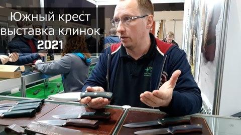 Смогут побороться за звание лучших фиксированных ножей?? || Южный крест на выставке Клинок 2021