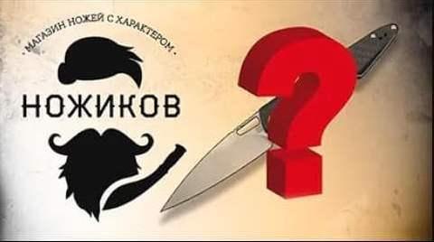 Не ножеманы угадывают стоимость ножей!