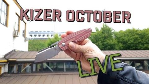 Октябрь в июне?! Складной нож Kizer October от Дмитрия Осаренко!
