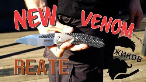 Долгожданное возвращение! Ножи Venom и Reate снова в продаже!