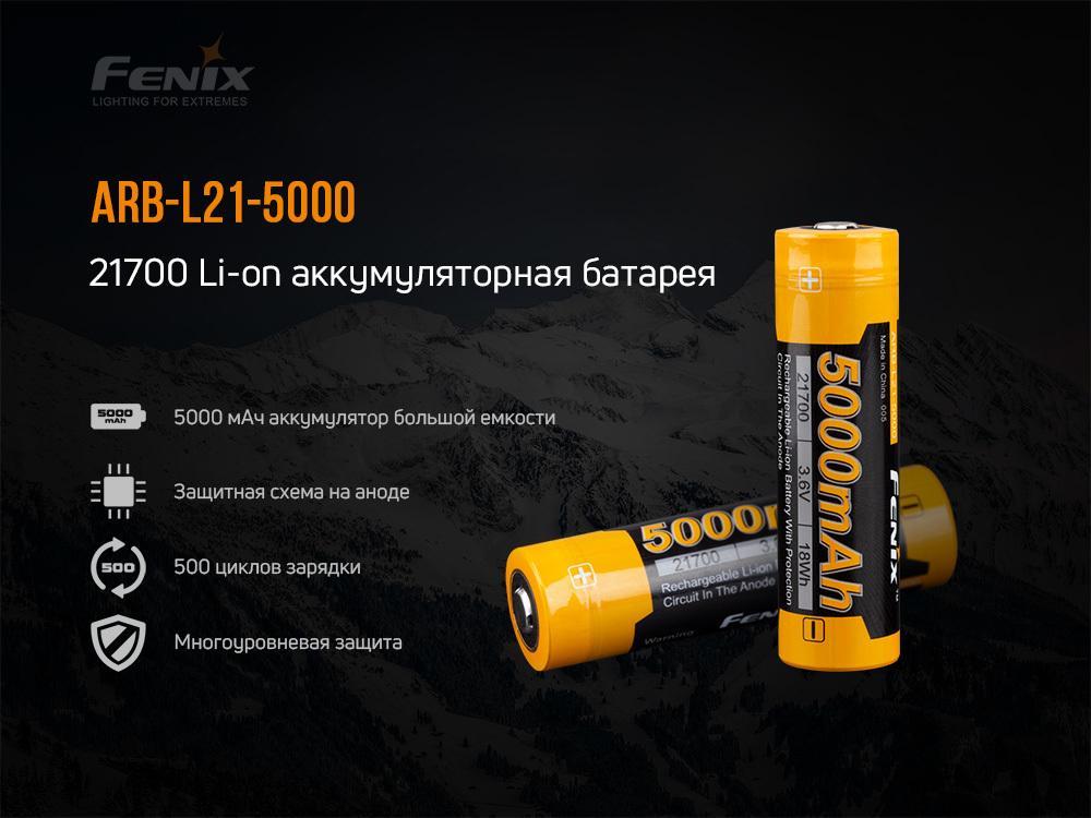 цена на Аккумулятор 21700 Fenix ARB-L21-5000