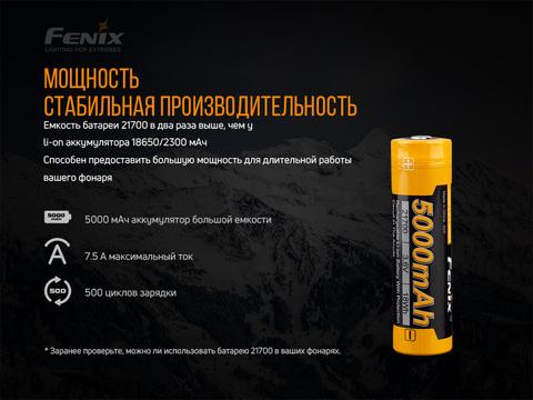 Аккумулятор 21700 Fenix ARB-L21-5000. Вид 2