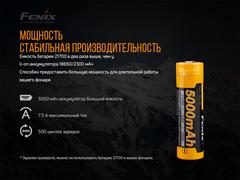 Аккумулятор 21700 Fenix ARB-L21-5000, фото 2