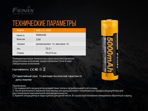 Аккумулятор 21700 Fenix ARB-L21-5000. Вид 5