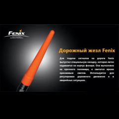 Сигнальный жезл Fenix, фото 3
