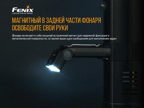 Фонарь Fenix WT20R, 400 лм. Вид 6