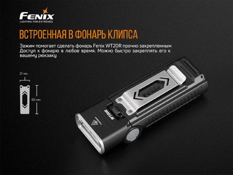 Фонарь Fenix WT20R, 400 лм. Вид 7