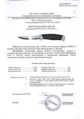 Нож с фиксированным лезвием Morakniv Companion F Rescue, сталь Sandvik 12С27, рукоять резина/пластик, фото 7