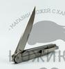 Нож Джентльмен 2 - Nozhikov.ru