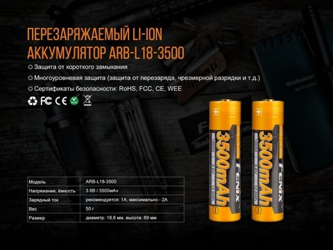 Набор зарядное устройство+аккумулятор на 18650 Fenix 3500U mAh Fenix ARE-X11 NEW. Вид 6