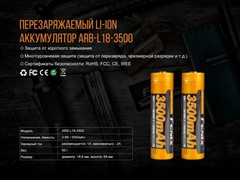 Набор зарядное устройство+аккумулятор на 18650 Fenix 3500U mAh Fenix ARE-X11 NEW, фото 6