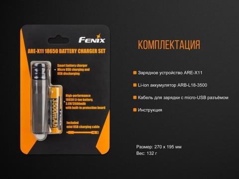 Набор зарядное устройство+аккумулятор на 18650 Fenix 3500U mAh Fenix ARE-X11 NEW. Вид 7
