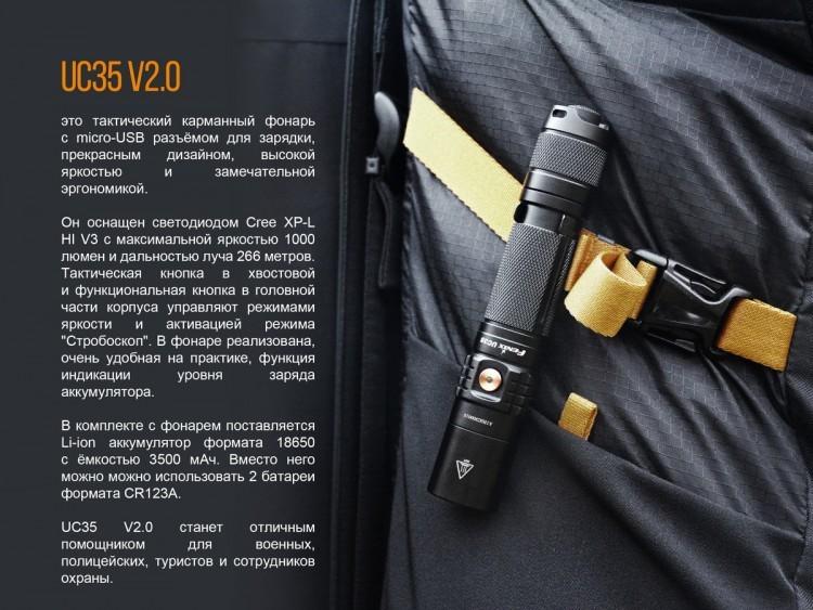Фонарь Fenix UC35 V2.0