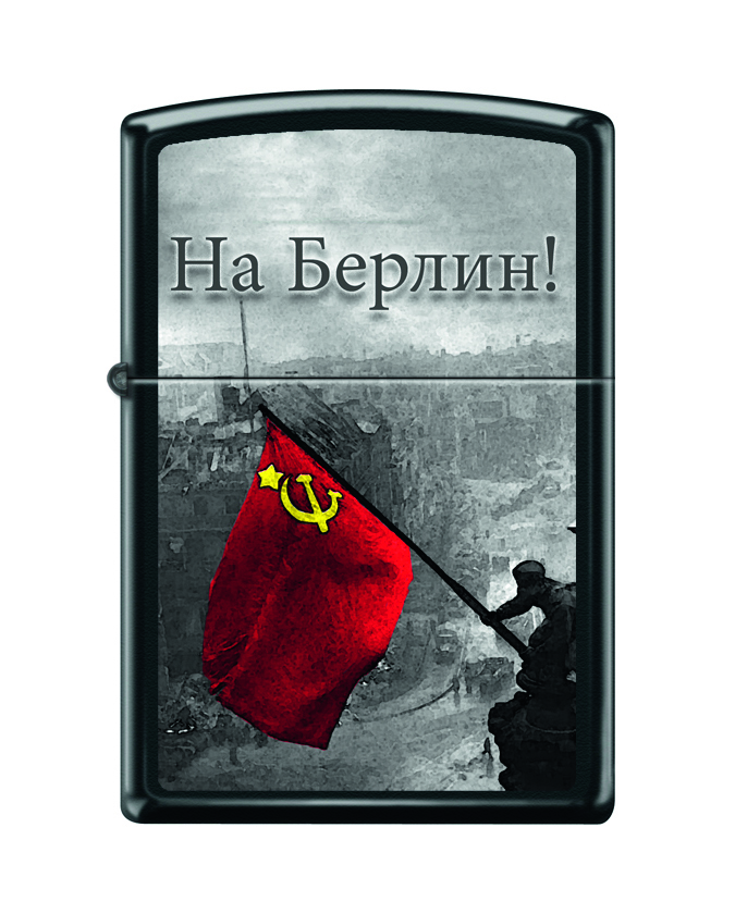 Зажигалка ZIPPO На Берлин с покрытием Black Matte