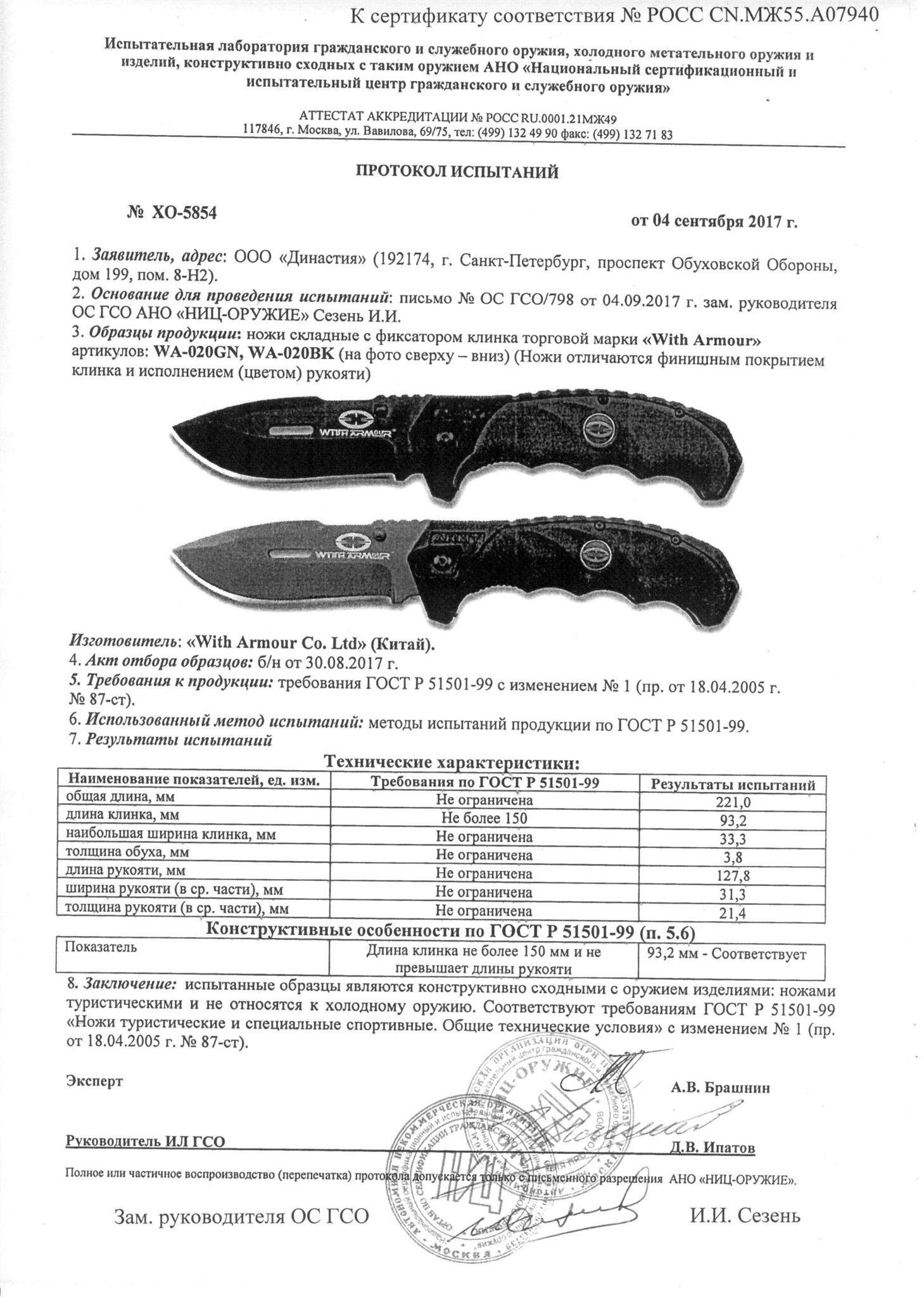 Фото 10 - Складной тактический нож Tiger Shark, black от WithArmour