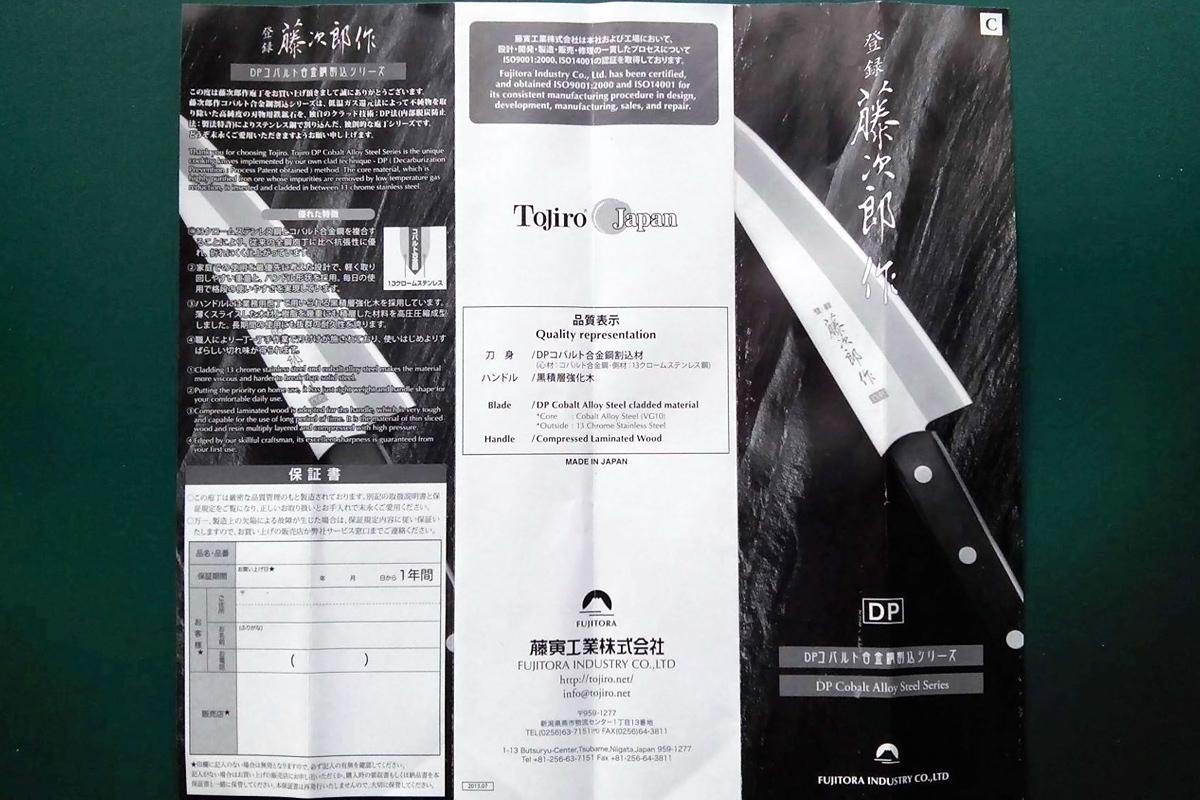 Фото 8 - Набор из 3-х кухонных ножей, Tojiro, FG-82, в подарочной упаковке