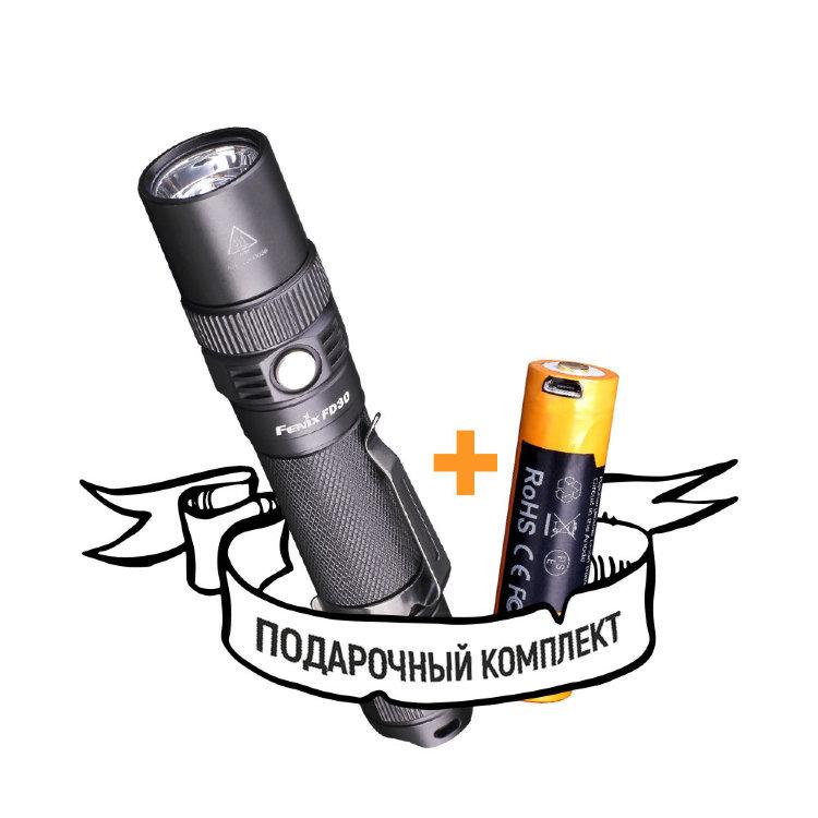 Фонарь Fenix FD30 c аккумулятором ARB-L18-2600UРучные фонари используются как во время поездок на природу, так и во множестве иных ситуаций. Если же вам необходим действительно универсальная модель, советуем обратить внимание на Fenix FD30, который позволяет вручную изменять характеристики луча. Этот фонарь оснащен поворотным кольцом, которое при вращении изменяет положение линзы относительно светодиода (кстати, здесь встроен Cree XP-L). таким образом, луч света будет то дальним и узким, то широким, но коротким. Поэтому с помощью Fenix FD30 можно освещать территорию около палатки или же использовать его во время ходьбы по тропе после захода солнца. Ширина луча варьируется в пределах 7°-76°. При этом, максимальная дистанция, на которую будет проникать свет от этого фонаря, равна 200 метров. Это при условии яркости 900 люмен и максимальной фокусировке.<br>Также пользователям доступны режимы с яркостью света 350, 150, 50 и 8 люмен. Также фонарь дополнительно поддерживает режим стробоскопа, что позволяет передавать с его помощью хорошо видные издалека сигналы.<br>Поскольку работа с высокой яркостью света приводит к постепенному нагреванию фонаря, производители снабдили его механизмом защиты от перегрева. Он включается, как только температура внутри оптического узла достигает 65°С. Сразу же после этого, фонарь переключается в следующий по экономности режим, чтобы дать диоду возможность остыть. Нужно иметь ввиду, что яркость также может самостоятельно снижаться в случае нехватки заряда аккумулятора. Если же Fenix FD30, работающий в самом неярком режиме, начинает периодически мигать, это указывает на необходимость установки свежих элементов питания. Производители советуют использовать один из фирменных аккумуляторов размера 18650, однако помимо того допускается установка литиевых батареек (2 в комплекте) размера CR123A.<br>Чтобы включать и использовать фонарь Fenix FD30 можно было в любую погоду и круглый год, инженеры компании также позаботились о его физической защищенно