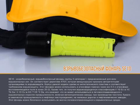 Фонарь Fenix SE10 Cree XP-E2 (R3). Вид 3