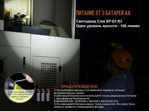 Фонарь Fenix SE10 Cree XP-E2 (R3). Вид 7