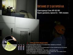 Фонарь Fenix SE10 Cree XP-E2 (R3), фото 7