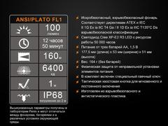 Фонарь Fenix SE10 Cree XP-E2 (R3), фото 10
