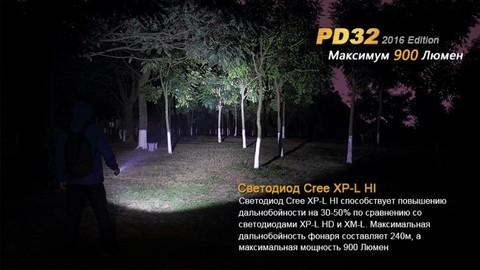 Фонарь Fenix PD32 Cree XP-L HI white LED. Вид 2