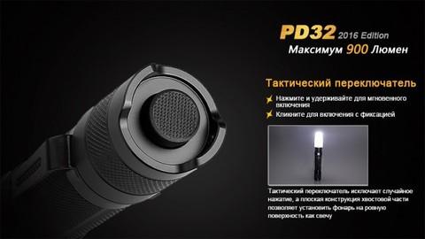 Фонарь Fenix PD32 Cree XP-L HI white LED. Вид 3