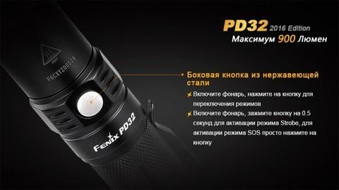 Фонарь Fenix PD32 Cree XP-L HI white LED. Вид 4