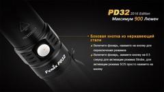 Фонарь Fenix PD32 Cree XP-L HI white LED, фото 4