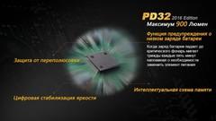 Фонарь Fenix PD32 Cree XP-L HI white LED, фото 5