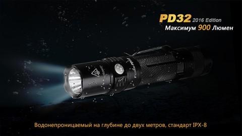 Фонарь Fenix PD32 Cree XP-L HI white LED. Вид 6