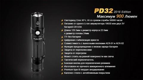 Фонарь Fenix PD32 Cree XP-L HI white LED. Вид 8