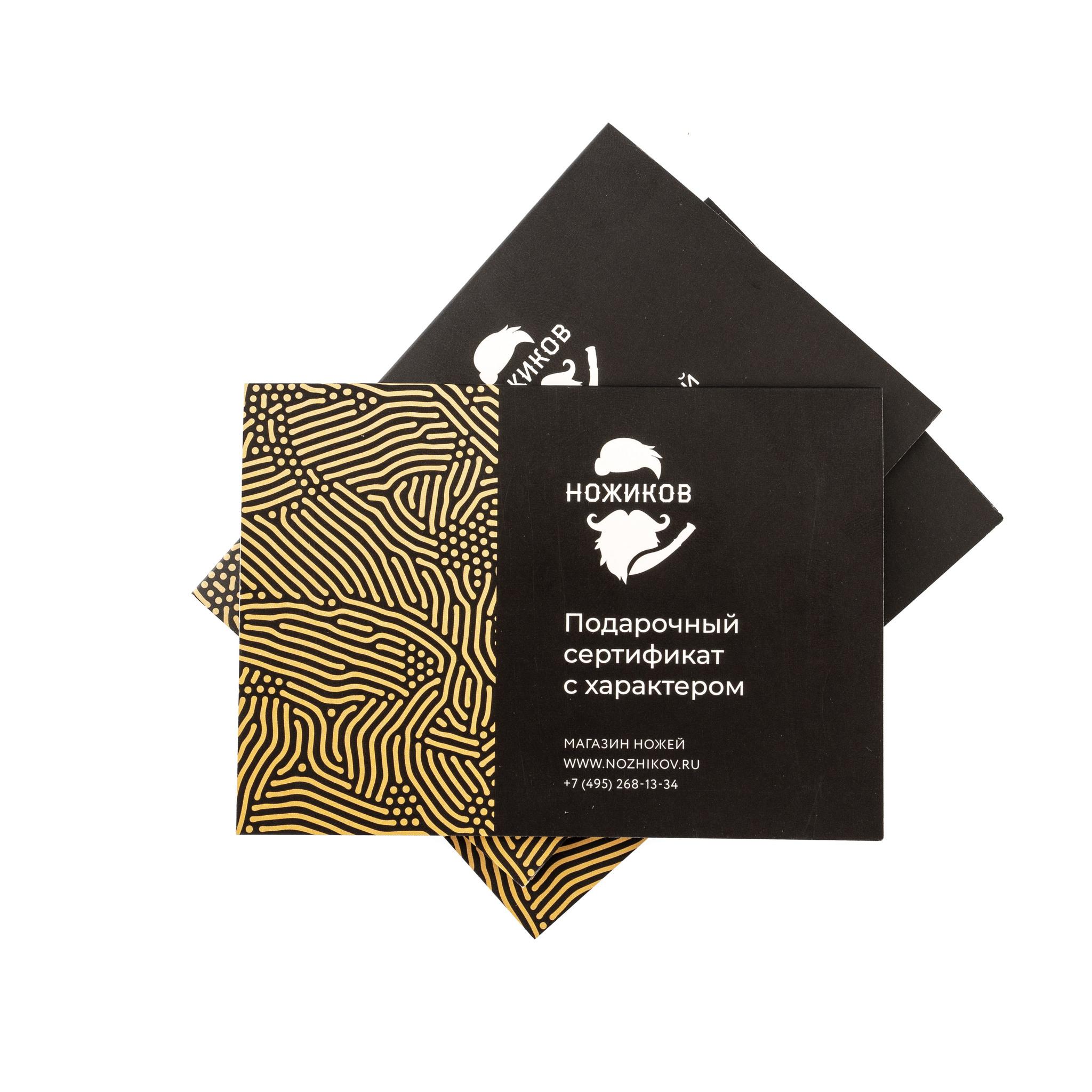 Подарочный сертификат от Nozhikov