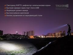 Фонарь тактический Fenix TK65 Cree XHP70, фото 7