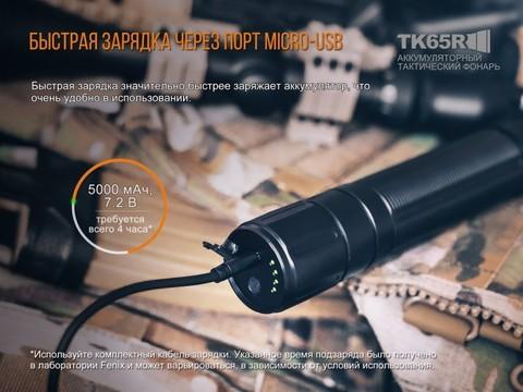 Фонарь тактический Fenix TK65 Cree XHP70. Вид 10
