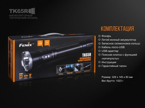 Фонарь тактический Fenix TK65 Cree XHP70. Вид 20