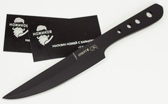 Метательный нож Спорт-5 0831B