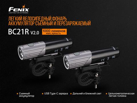 Велофара Fenix BC21R V2.0. Вид 5