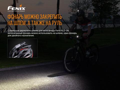 Велофара Fenix BC21R V2.0. Вид 9